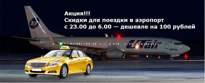 Такси Домодедово Дешево